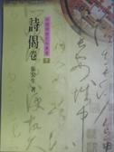 【書寶二手書T1/宗教_OGV】中國佛教百科叢書(7)詩偈卷_張宏生, 1957- 著