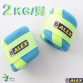 【ALEX】NEW型強力加重器2KG/對(藍綠)C-1702