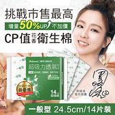 Mdmmd超吸力透氣衛生棉(百合花香)一般型24.5cm 14片