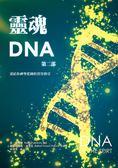 靈魂DNA(第二部):連結你神聖藍圖的實用指引