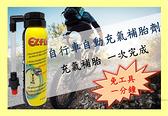 *阿亮單車*EZfix 自行車自動充氣補胎劑,環島/旅行/補胎/充氣《H00-001》