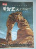 【書寶二手書T4/科學_GSI】曠野旅人 _愛德華.艾比