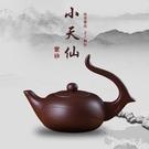 紫砂壺純工藝朱泥小天仙茶壺泡茶器花茶壺陶瓷茶具功夫小茶壺 LJ5035【極致男人】