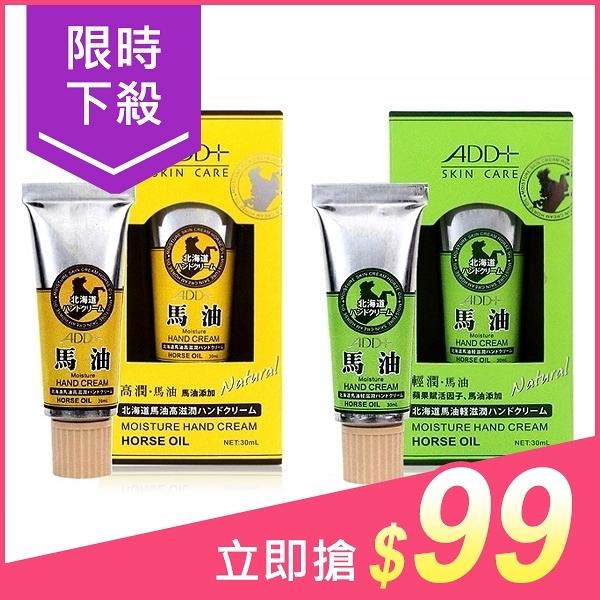 ADD+ 北海道馬油-高滋潤護手霜/ 輕滋潤護手霜(30ml)【小三美日】原價$169
