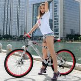 山地車自行車21/24/27速成人男女雙減震賽車碟剎變速學生單車CY『小淇嚴選』