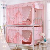 大學生上下床宿舍子母床神器寢室上鋪下鋪床簾遮光兩用一體式蚊帳-享家生活館 YTL