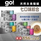 【毛麻吉寵物舖】Go! 天然主食貓罐-七口味-156g-24件組 貓罐頭/主食罐