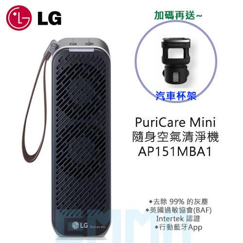 【送杯架】LG 樂金 PuriCare Mini AP151MBA1 隨身空氣清淨機 淨化空氣 英國過敏協會認証 藍牙APP