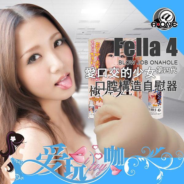 日本 @•ONE 愛口交的少女第四代 口腔構造自慰器 FELLA 4 BLOW JOB ONAHOLE 日本原裝進口