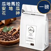 CoFeel 凱飛鮮烘豆瓜地馬拉安地瓜花神中烘焙咖啡豆一磅【MO0072】(SO0075)