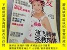 二手書博民逛書店健康之友2003年8月號罕見沈傲君Y403679