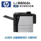 【有購豐】HP 惠普 LaserJet Enterprise M806dn A3黑白雷射印表機 (列印 / 行動列印)