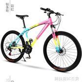 山地車自行車單車賽車30速雙減震碟剎超輕變速男女學生成人    圖拉斯3C百貨