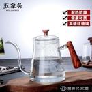 現貨五家務H803耐高溫加厚玻璃長嘴細口手沖壺帶蓋掛耳熱水分享咖啡壺【全館免運】