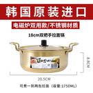 網紅韓國泡面鍋小煮鍋家用煮面鍋韓式黃鋁鍋辛拉面鍋湯鍋方便面鍋 亞斯藍