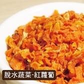 搭嘴好食 即食沖泡乾燥紅蘿蔔丁150g 脫水蔬菜 素食 現貨【搭嘴購】