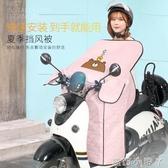 電動摩托車擋風被夏季防曬罩遮陽薄款電瓶防風防水小防雨春秋夏天 蘿莉小腳丫