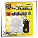 ◤大洋國際電子◢ 明沛 5W 聲光控感應燈 MP8396