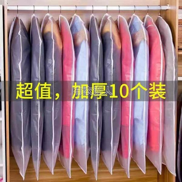 防塵袋衣服防塵罩西服套透明收納家用掛大衣西裝套掛式衣物收納袋 快速出貨