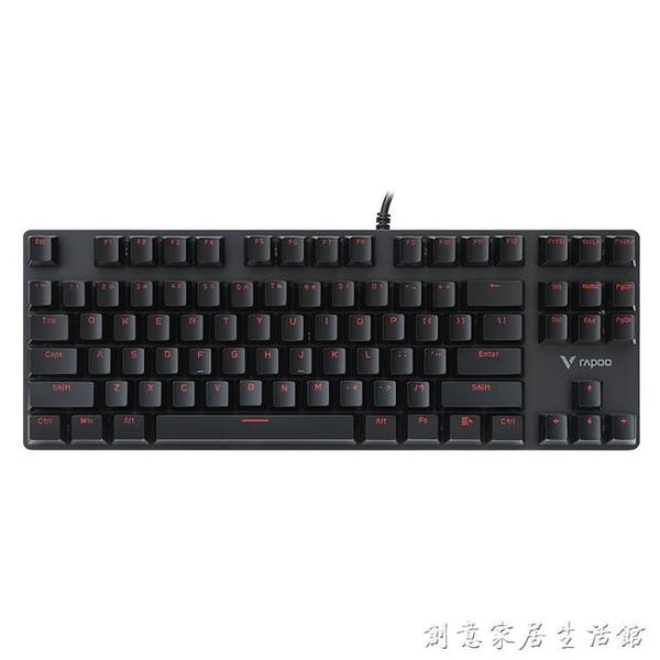 雷柏V500機械鍵盤青軸紅軸茶軸黑軸87鍵104筆記本臺式電腦吃雞 創意家居生活館