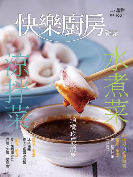 【楊桃文化】快樂廚房雜誌133期