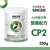 *KING WANG*SINGEN發育寶-S Care CP2整腸配方(小.中型犬用)350g.犬用營養品