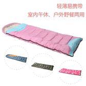 睡袋 男女款可愛成人睡袋戶外室內 冬四季加厚保暖旅行情侶棉睡袋 米蘭街頭