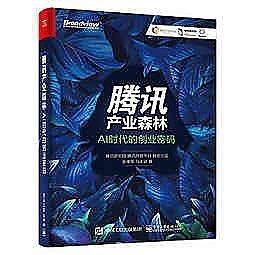 簡體書-十日到貨 R3Y【騰訊產業森林:AI時代的創業密碼】 9787121328909 電子工業出版社 作者