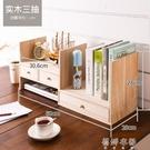 桌面收納 桌面收納置物架實木小書架簡約現代簡易桌上兒童置物架收納型學生用桌面書櫃