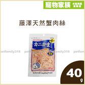 寵物家族-藤澤 貓零食 天然蟹肉絲40g