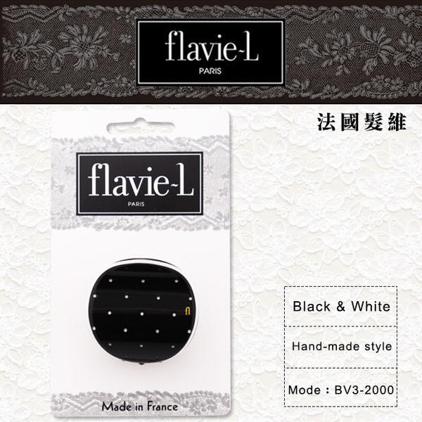 促銷下殺 flavie-L 法國髮維 手工製造 經典黑白貝殼髮夾 BV3-2000 造型髮飾【DDBS】