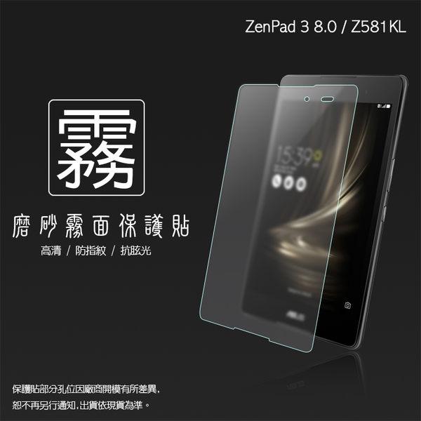 ◇霧面螢幕保護貼 ASUS ZenPad 3 8.0 Z581KL P008 平板保護貼 軟性 霧貼 霧面貼 磨砂 防指紋 保護膜