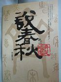 【書寶二手書T1/一般小說_HLD】說春秋之一-齊楚崛起_賈志剛