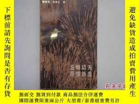二手書博民逛書店丘特切夫抒情詩選(域外詩叢)1986年一版一印罕見僅印6550冊