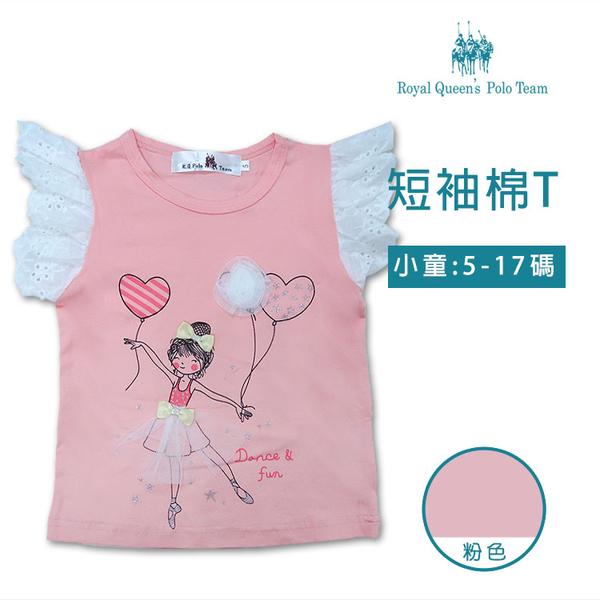 女童粉色短袖棉T恤 [7571] RQ POLO 春夏 童裝 小童 5-17碼 現貨