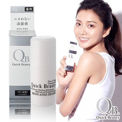 日本 白金級 QB 零體味 24小時持久體香棒 20g【BG Shop】