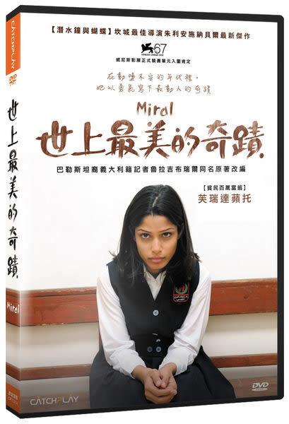 世上最美的奇蹟 DVD (購潮8)