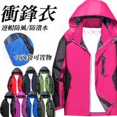 ※現貨 戶外防風連帽外套 衝鋒衣 風衣外套 夾克 情侶外套 男女款 8色 XL-5XL碼【C323324】