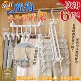 多 6 件魔術褲架乾濕兩用室內室外曬衣夾橫放豎放兩用衣櫃收納【BF0604 】《約翰家庭