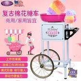棉花糖機 棉花糖機商用新款電動擺攤用小推車電熱彩色棉花糖全自動機器T