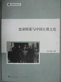 【書寶二手書T8/文學_YIT】史沫特萊與中國左翼文化_劉小莉