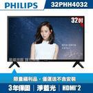 ■專利淨藍光,呵護雙眸 ■內建2組HDMI數位影音端子 ■三年原廠保固服務,到府維修收送