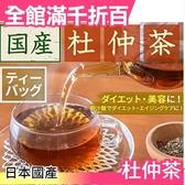 【日本國產 3gx25包】日本 養生杜仲茶 茶包 超值量販包 飲品 零食【小福部屋】