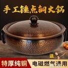 特厚銅火鍋純手工家用電磁爐燃氣鴛鴦純銅鍋復古涮羊肉熬湯銅盆 快速出貨
