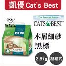 CAT'S BEST 凱優[黑標凝結木屑砂,2.9kg](3包免運組)