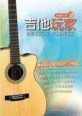 【小麥老師 樂器館】全新~ 吉他系列.吉他玩家~周重凱 【I7】