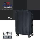 【American Traveler】ABS 超輕量菱紋抗刮行李箱 29吋(尊爵黑)旅行箱 拉桿箱 收納箱 行李篋 旅行袋