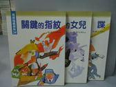 【書寶二手書T9/兒童文學_JBD】關鍵的指紋_將軍的女兒_雙面諜_共3本合售_名探福爾摩斯