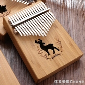 kalimba卡林巴拇指琴17音卡琳巴初學者巴林卡手指撥鋼琴卡淋巴琴 漾美眉韓衣