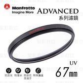 Manfrotto Advanced 系列 UV 67mm 防潑水 防刮抗油污 日本製 附保護盒 【正成公司貨】